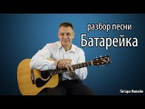 ЖУКИ - Батарейка. разбор на гитаре,  простой и сложный вариант