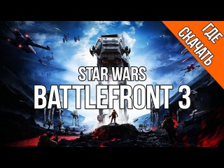 Где скачать Star Wars Battlefront 3 (ПИРАТКА)