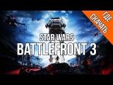 Где скачать Star Wars Battlefront 3 (ПИРАТКА)