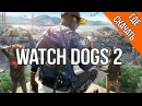 Где скачать Watch Dogs 2 (ПИРАТКА) | R.G. GameWorks