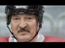 Лукашенко заявил, что он сам шьет форму для хоккейной команды