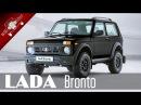 Новая Лада 4х4 Бронто 2017 года / Новинки Авто 2017 Часть 2