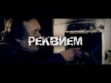 Gagareen - Реквием (при уч Артём Цифер)