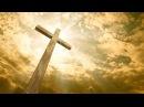 Отче Наш. Неискаженный вариант и Утраченный смысл молитвы.Реальные тайны христи
