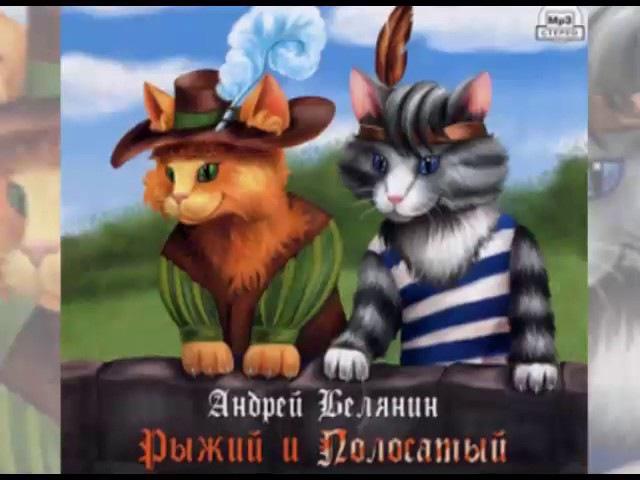 Белянин Андрей - Возвращение Рыжего и Полосатого аудиокнига