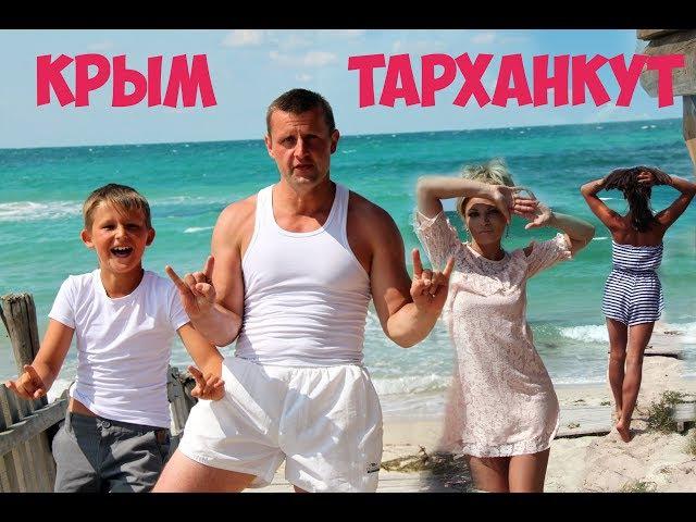 Крым. Тарханкут. Кипчак.