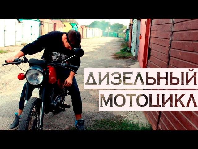 МОТОЦИКЛ МИНСК НА СОЛЯРКЕ | ЭКСПЕРИМЕНТ