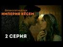 Великолепный векИмперия Кёсем__2 серияДубляж