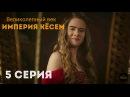 Великолепный векИмперия Кёсем__5 серияДубляж ТК Домашний