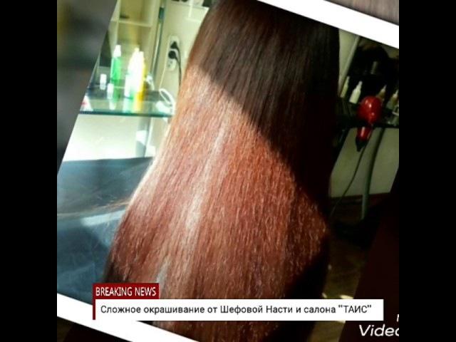 Шефова Настя и Салон-парикмахерская ТАИС