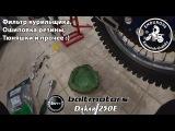 Baltmotors Dakar 250E - ошиповка резины, тюняшки и др ;)
