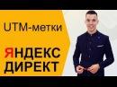 Как создать UTM метки Яндекс Директ. ЮТМ метки UTM метки на сайт