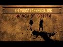 Бегущий Лабиринтщик Запасы От Смерти FM Пародия на фильм Бегущий в лабиринте 2