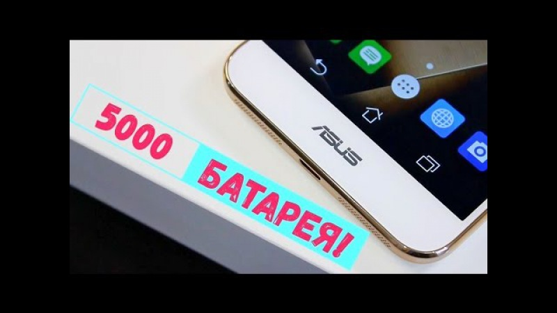 Дешевый и живучий смартфон Asus С БАТАРЕЕЙ НА 5000!