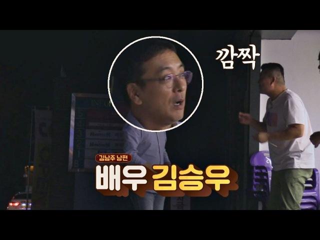 (신기@_@) 우연히 만난 김승우! 연예인 부부 시간차 출연☆ 한끼줍쇼 50회