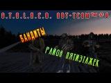 S.T.A.L.K.E.R. ADT Team#8 Бандиты (район пятиэтажек)
