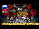 БЕЙБИ УБИЛА ДЕВОЧКУ!? | FNaF: SL | KiwyZzonk | Полный фильм | Анимация на русском