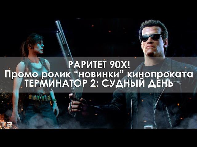 Мега-Раритет 90х! Промо-ролик VHS Terminator 2 Judgment Day (1991 год!)