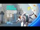 Анимационный фильм «Монстр в Париже» на Канале Disney!