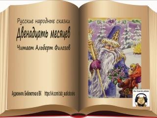 Русские народные сказки - Двенадцать месяцев