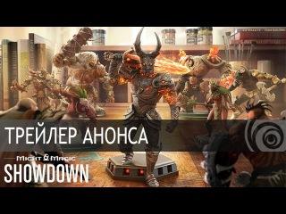 Might Magic® SHOWDOWN - Трейлер анонса