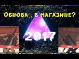 Контра Сити Новый АВТОМАТ FAMAS,F-2000  ОБНОВА ЗА КБ