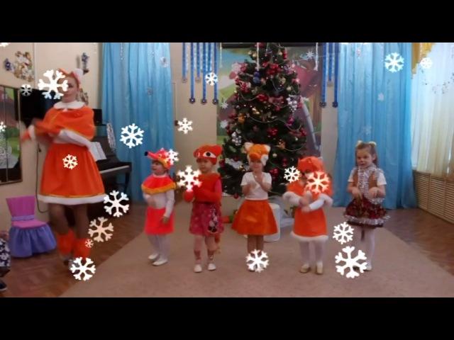Танец лисят младшая группа детского сада