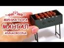 ❤ МАНГАЛ НА ЛАДОНИ ❤ из полимерной глины ◆ МИНИАТЮРА 45 ◆ Мастер класс ◆ Анна Оськина