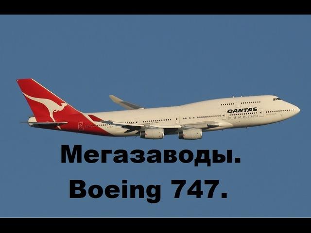 Мегазаводы. Boeing 747. Документальный Фильм. HD