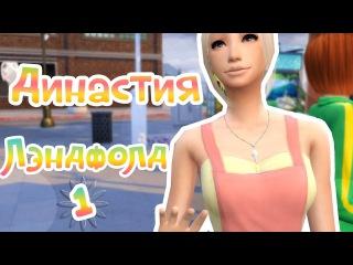 The sims 4: Династия Лэндфолд 1