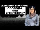 Русская мусульманка о положении женщины в Исламе и традициях на Кавказе