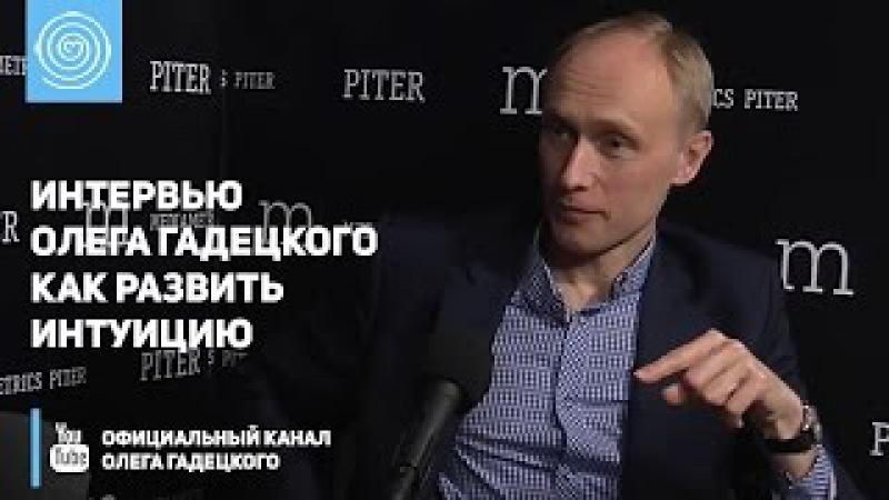 Интервью Олега Гадецкого «Как развить интуицию»