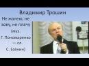 Владимир Трошин - Не жалею, не зову, не плачу