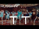 [ RUSSIAN ] TWICE - TT COVER BY 8CHAN
