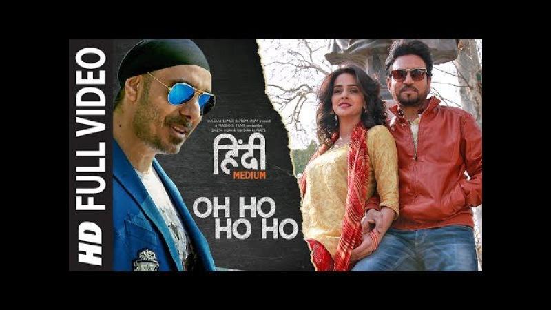 Oh Ho Ho Ho (Remix) Full Video Song | Irrfan Khan | Sukhbir, Ikka