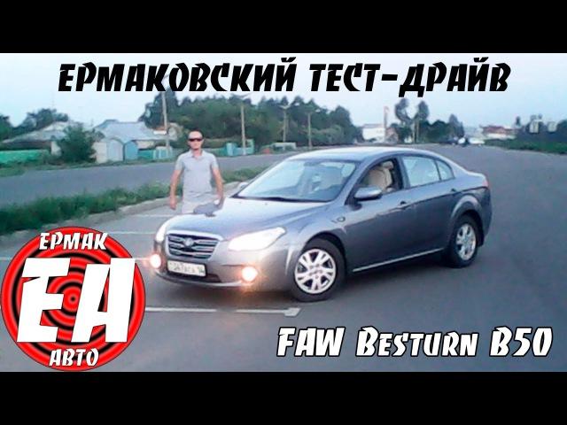 TESTDRIVE FAW Besturn B50