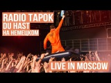 Radio Tapok - Du Hast (Live in Moscow - Brooklyn Hall)