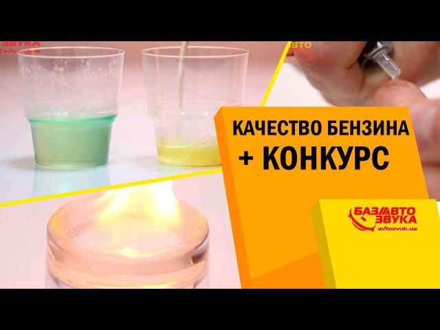 Как определить качество бензина в домашних условиях. Конкурс! Обзор от avtozvuk.ua