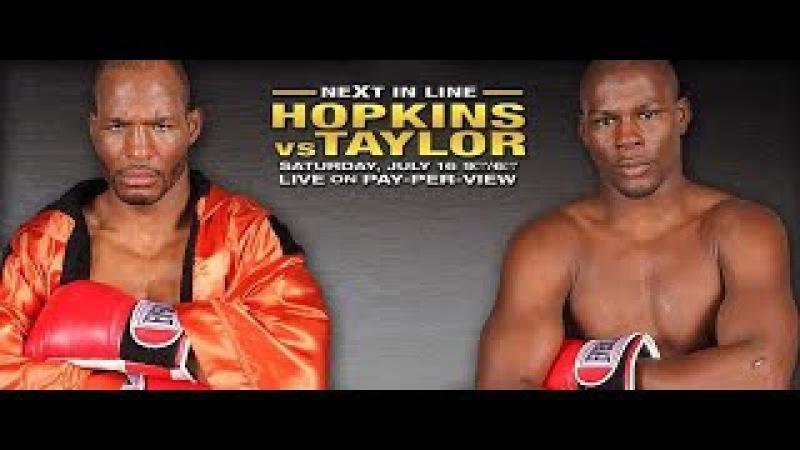 Бернард Хопкинс Жермен Тейлор Bernard Hopkins Jermain Taylor Boxing Бокс WBA WBC IBF Гендлин коммент