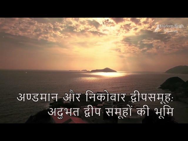 Andaman and Nicobar Islands Land of wonderful island groups in Hindi Archipelago of India