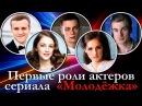 МОЛОДЕЖКА 5 СЕЗОН ПЕРВЫЕ РОЛИ актеров сериала