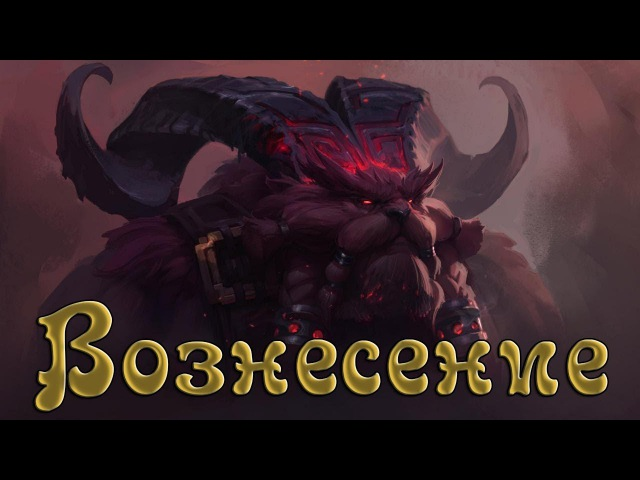 Вознесение - Орн (Ornn). League of Legends.
