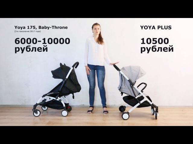 Обзор коляски YOYA PLUS 2017. Сравнение YOYA PLUS с коляской YOYA 175.