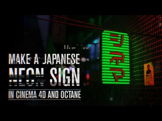 Tutorial: Make A Japanese Neon Sign In Cinema 4D and Octane