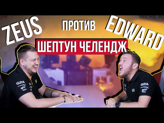 ZEUS VS EDWARD - WHISPER CHALLENGE ШЕПТУН ЧЕЛЕНДЖ
