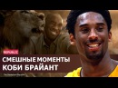 Коби Брайант смешные моменты. Kobe Bryant FUNNY MOMENTS 2017