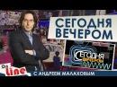 Сегодня вечером с Андреем Малаховым 19.11.2016 - Людмила Чурсина