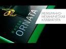 Razer ORNATA. Обзор мембранно-механической клавиатуры от Elmir