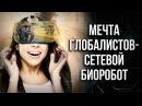 Ольга Четверикова Цифровое общество Как власти теряют контроль над государством