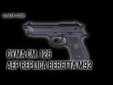 [CYMA] ЭЛЕКТРО ПИСТОЛЕТ БЕРЕТТА / AEP REPLICA BERETTA M92
